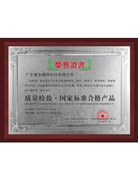 質量檢驗 · 國家標準合格產品