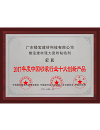 2017年度中國砂漿行業十大創新產品