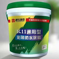 K11通用型彩色防水涂料