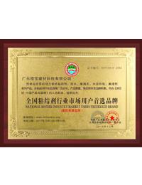 全國粘結劑行業市場用戶首選品牌