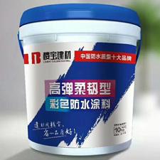 高彈柔韌型彩色防水涂料