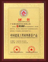 中國建筑工程材料推薦產品