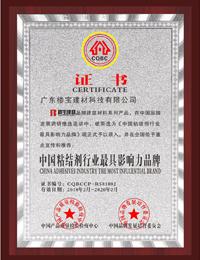 中國粘結劑行業最具影響力品牌